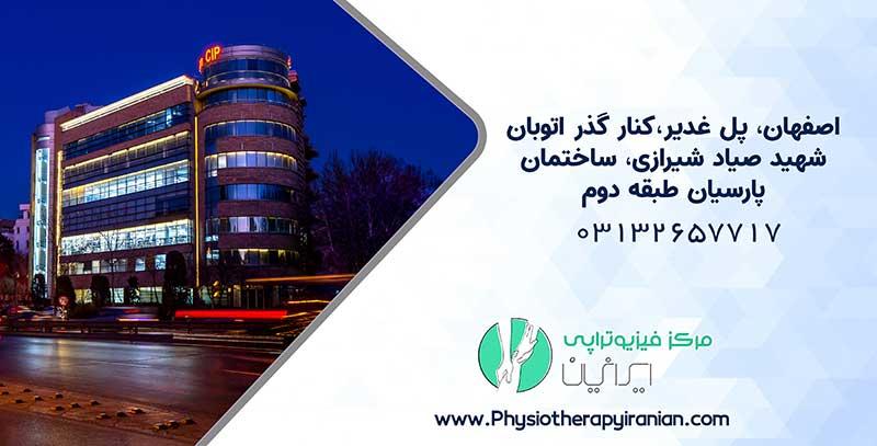 فیزیوتراپی در اصفهان