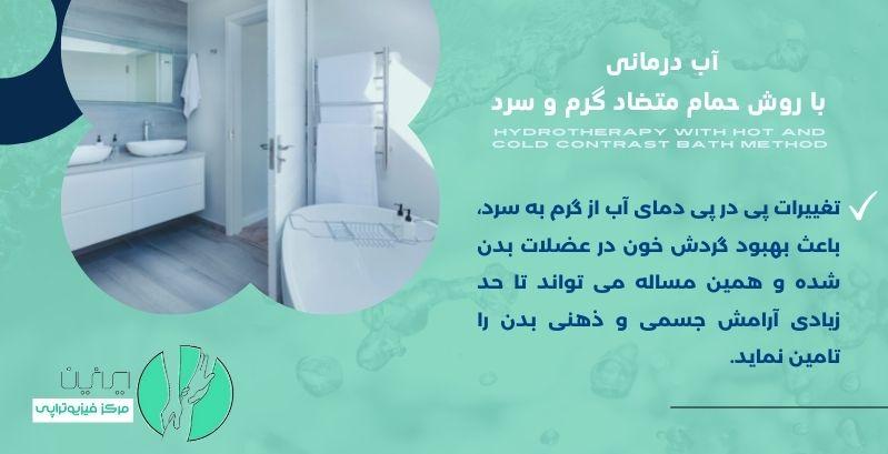مزایای آب درمانی